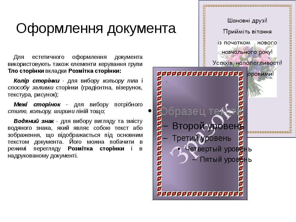 Оформлення документа Для естетичного оформлення документа використовують тако...
