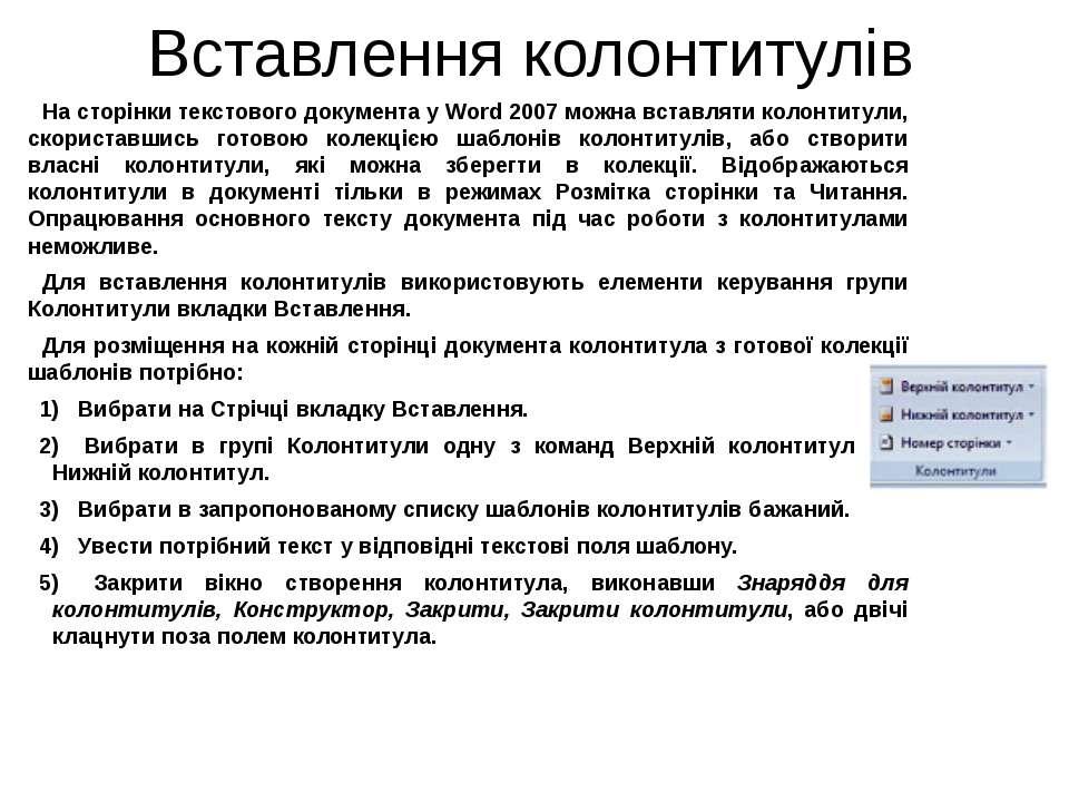 Вставлення колонтитулів На сторінки текстового документа у Word 2007 можна вс...