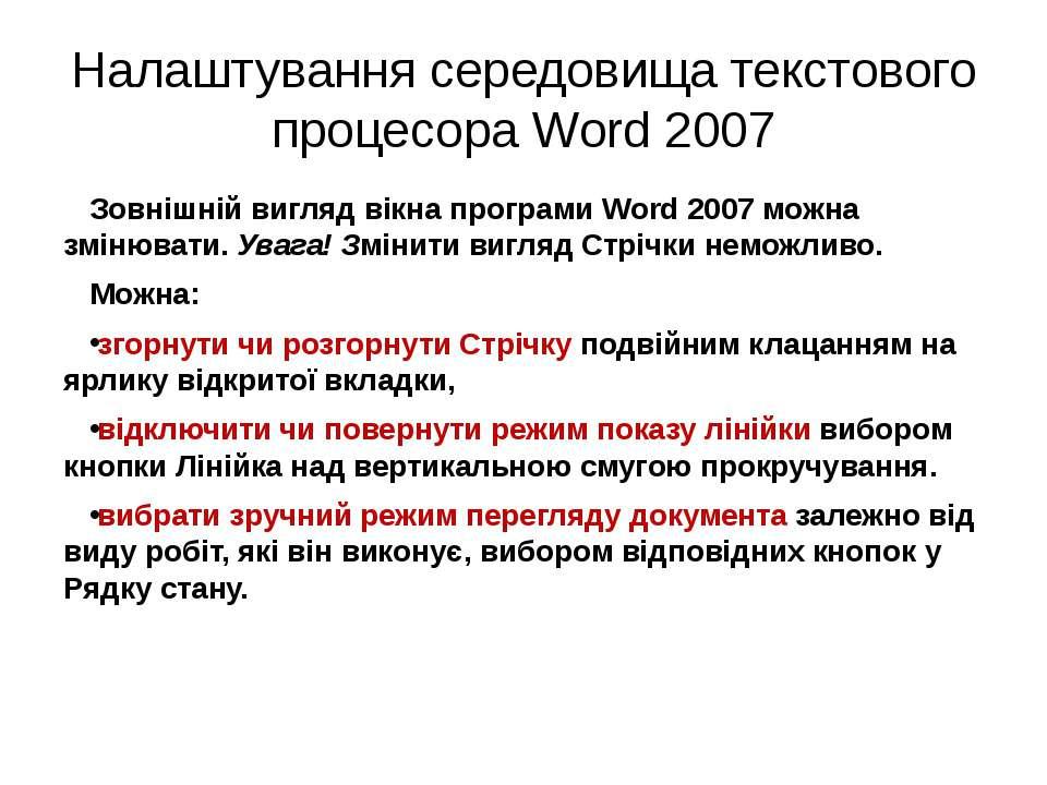 Налаштування середовища текстового процесора Word 2007 Зовнішній вигляд вікна...