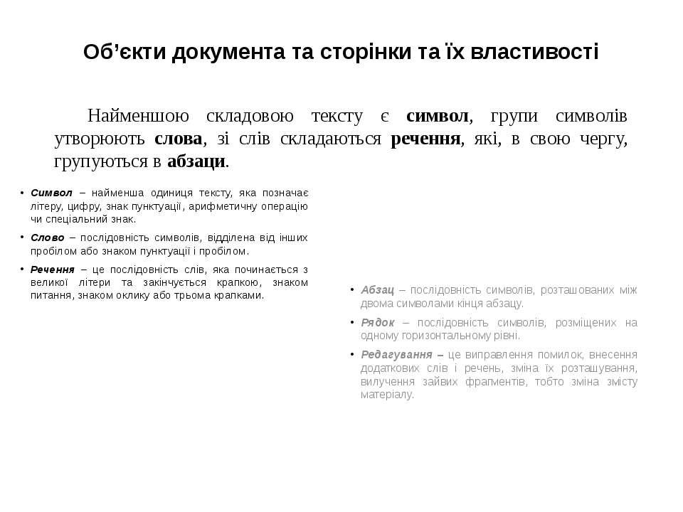 Об'єкти документа та сторінки та їх властивості Символ – найменша одиниця тек...