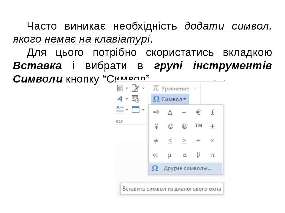 Часто виникає необхідність додати символ, якого немає на клавіатурі. Для цьог...