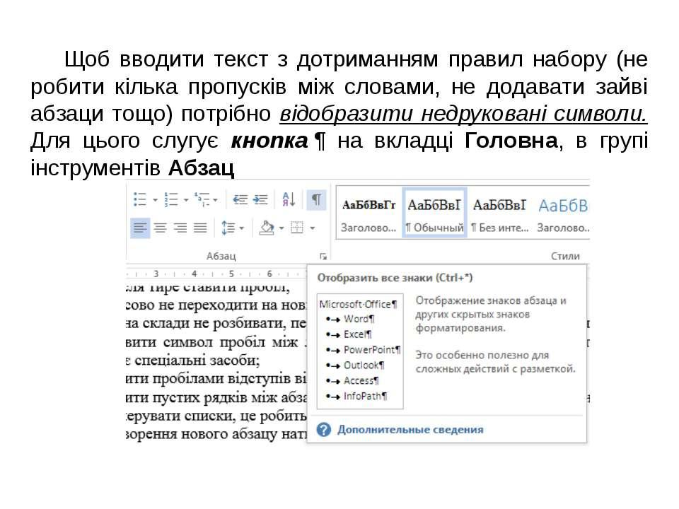 Щоб вводити текст з дотриманням правил набору (не робити кілька пропусків між...