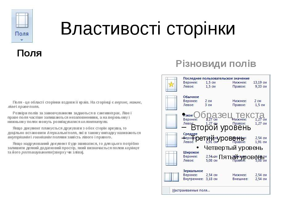 Властивості сторінки Поля Поля - це області сторінки вздовж її країв. На стор...