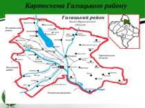 Картосхема Галицького району