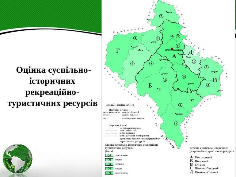 Оцінка суспільно-історичних рекреаційно-туристичних ресурсів