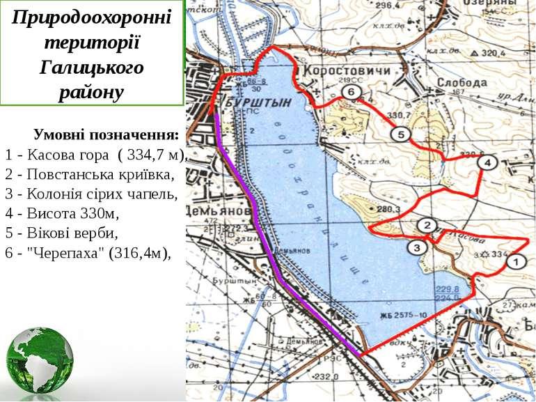 Природоохоронні території Галицького району Умовні позначення: 1 - Касова гор...