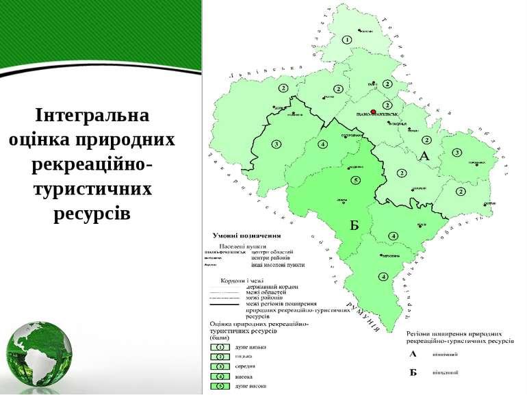 Інтегральна оцінка природних рекреаційно-туристичних ресурсів