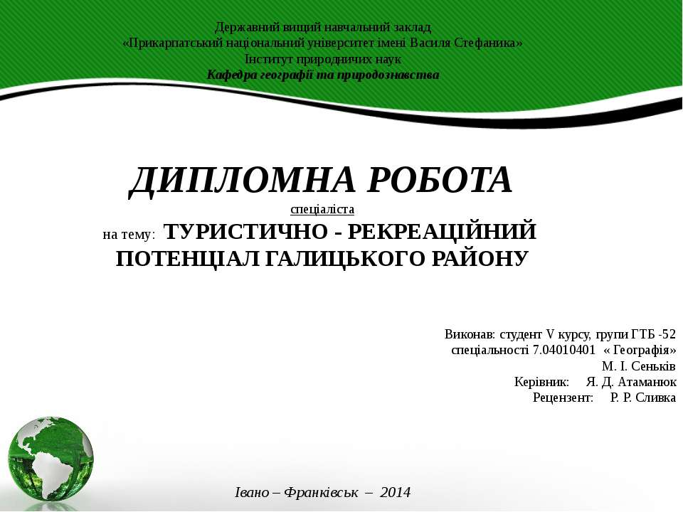 Державний вищий навчальний заклад «Прикарпатський національний університет ім...