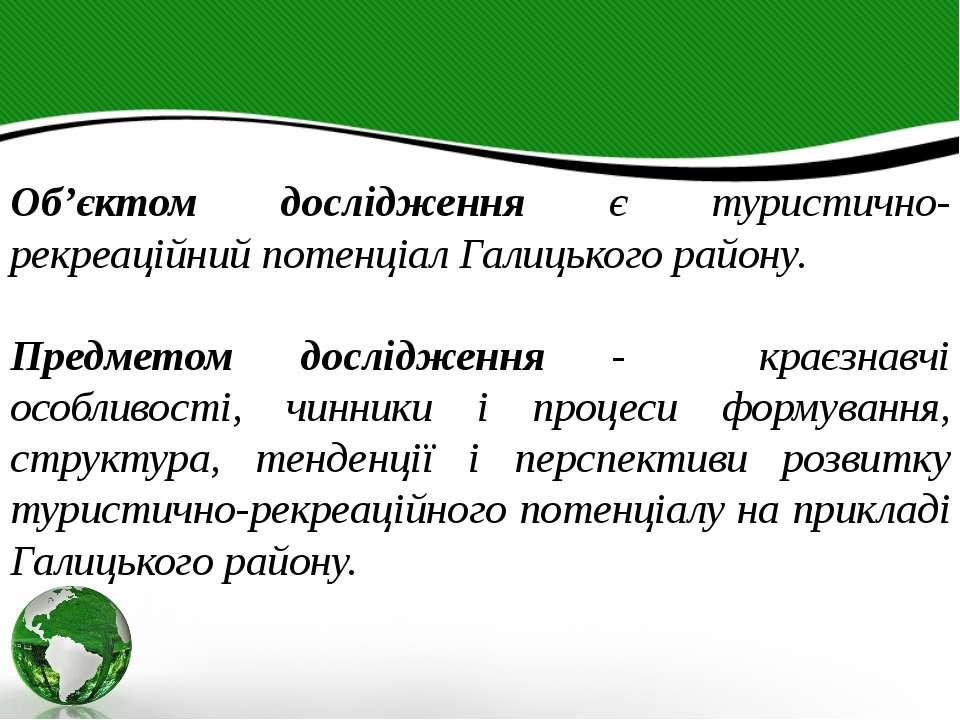 Об'єктом дослідження є туристично-рекреаційний потенціал Галицького району. П...