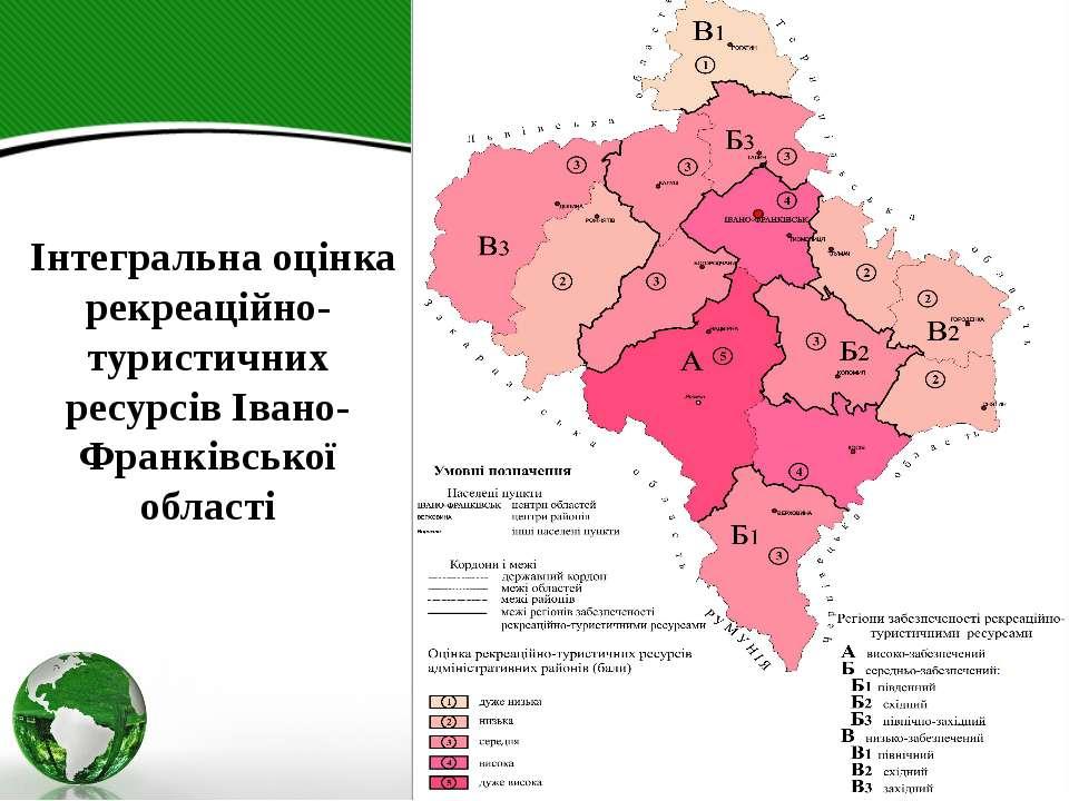 Інтегральна оцінка рекреаційно-туристичних ресурсів Івано-Франківської області