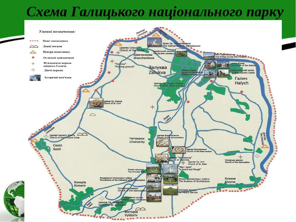 Схема Галицького національного парку