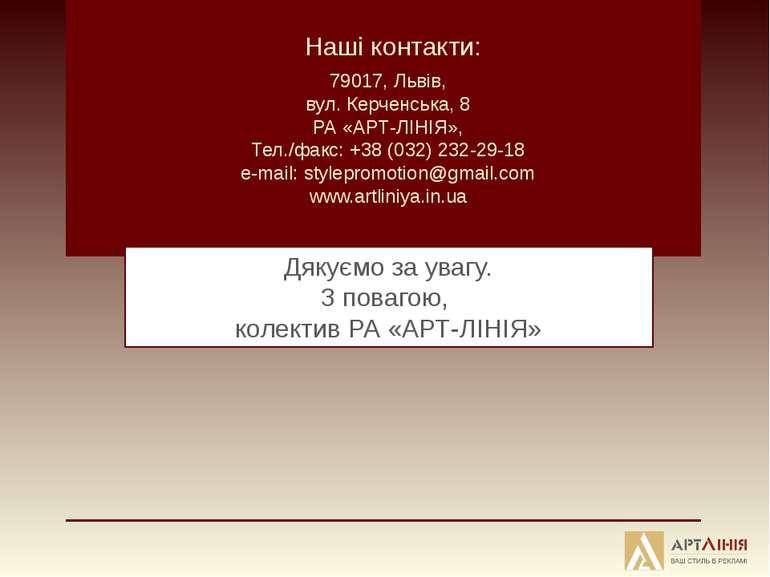 Наші контакти: Дякуємо за увагу. З повагою, колектив РА «АРТ-ЛІНІЯ» 79017, Ль...
