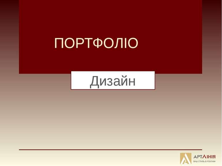 ПОРТФОЛІО Дизайн
