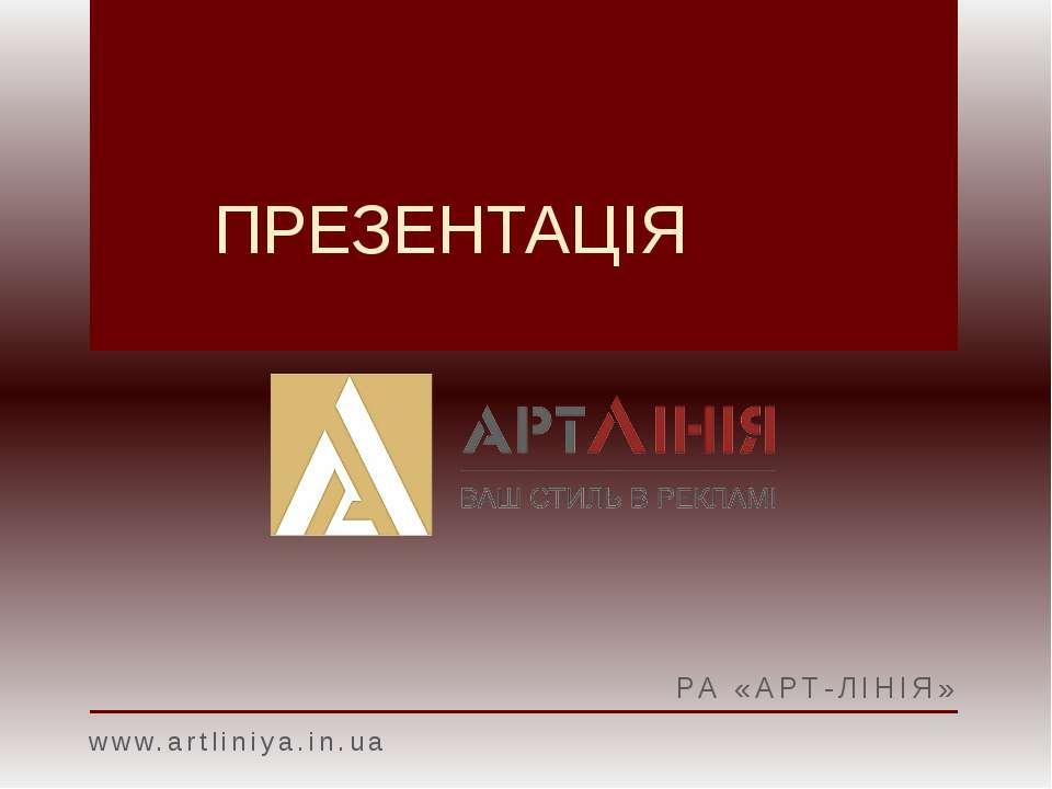 ПРЕЗЕНТАЦІЯ РА «АРТ-ЛІНІЯ» www.artliniya.in.ua