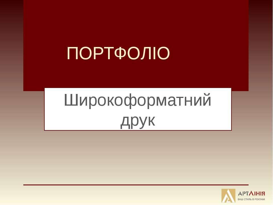 ПОРТФОЛІО Широкоформатний друк