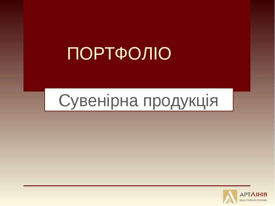 ПОРТФОЛІО Сувенірна продукція