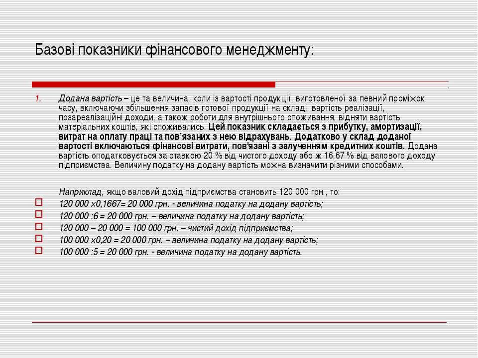 Базові показники фінансового менеджменту: Додана вартість – це та величина, к...