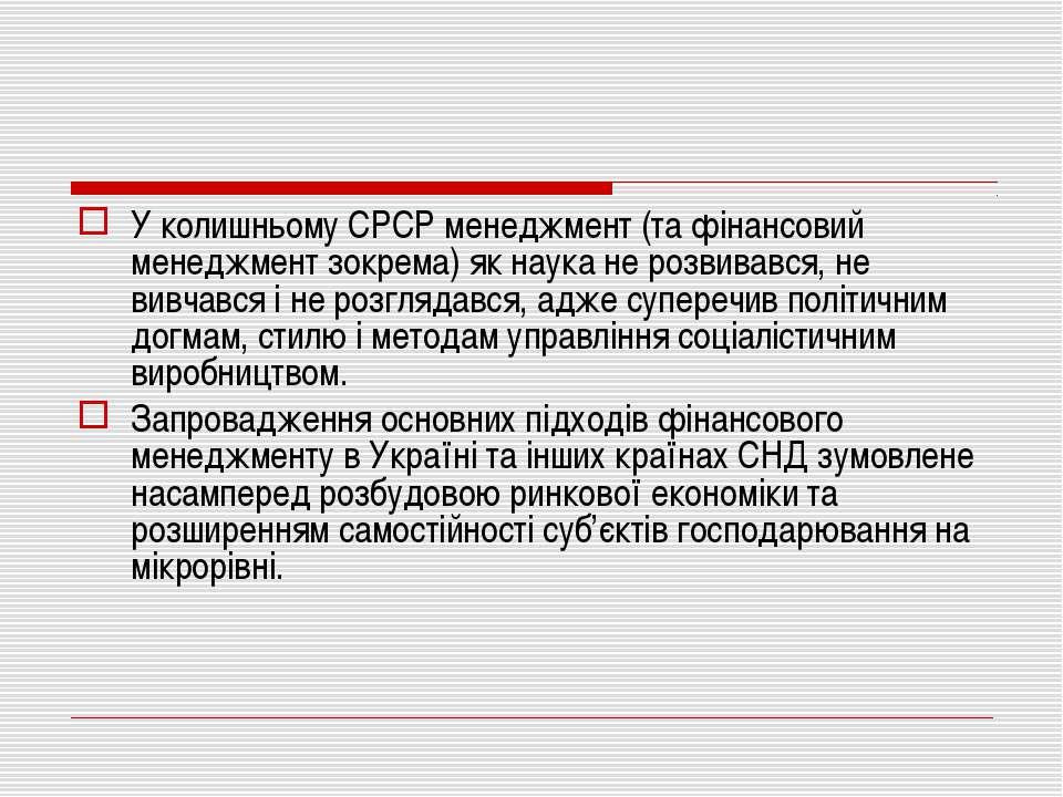 У колишньому СРСР менеджмент (та фінансовий менеджмент зокрема) як наука не р...
