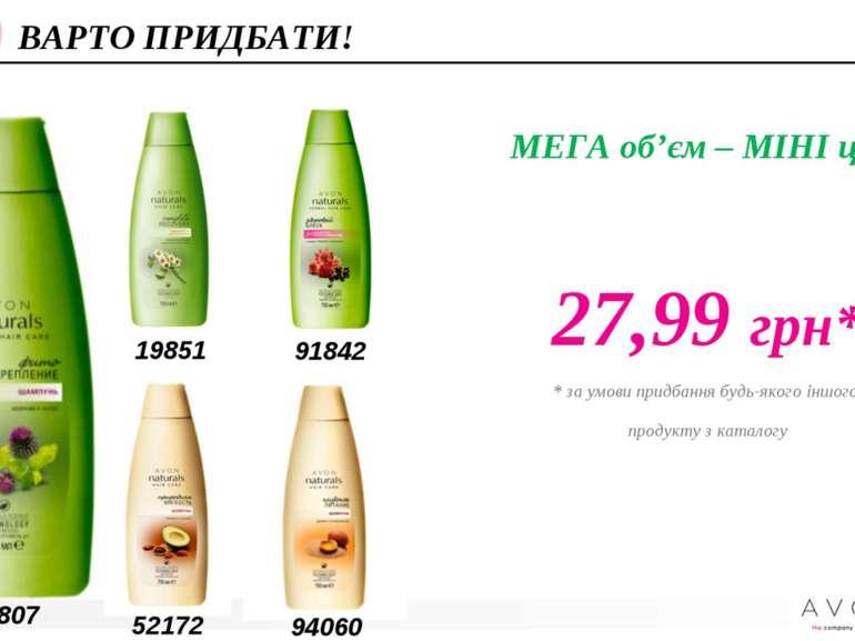 МЕГА об'єм – МІНІ ціна 27,99 грн* * за умови придбання будь-якого іншого прод...