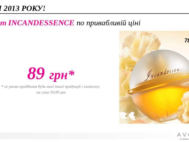 ЦІНИ 2013 РОКУ! Аромат INCANDESSENCE по привабливій ціні 89 грн* * за умови п...
