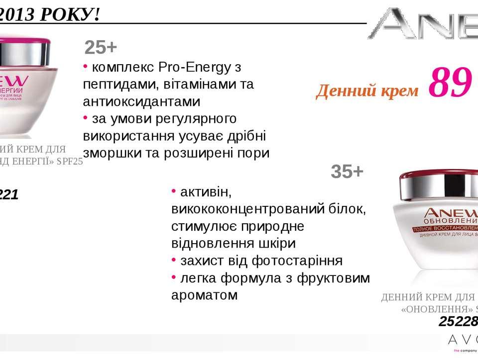 ЦІНИ 2013 РОКУ! 89 грн Денний крем с.88 комплекс Pro-Energy з пептидами, віта...