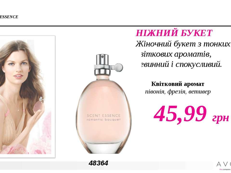 SCENT ESSENCE НІЖНИЙ БУКЕТ Жіночний букет з тонких квіткових ароматів, невинн...