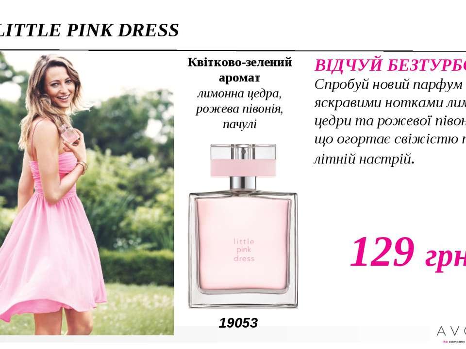 LITTLE PINK DRESS ВІДЧУЙ БЕЗТУРБОТНІСТЬ Спробуй новий парфум з яскравими нотк...