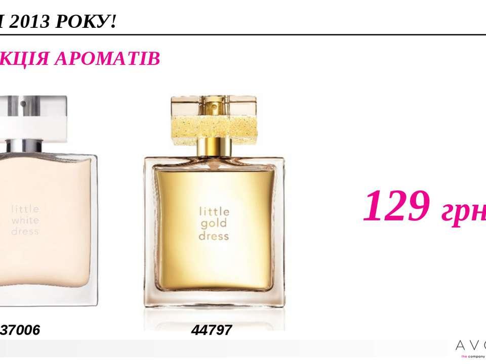 ЦІНИ 2013 РОКУ! КОЛЕКЦІЯ АРОМАТІВ с.24 129 грн 37006 44797