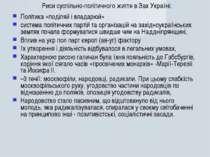 Риси суспільно-політичного життя в Зах Україні: Політика «поділяй і владарюй»...