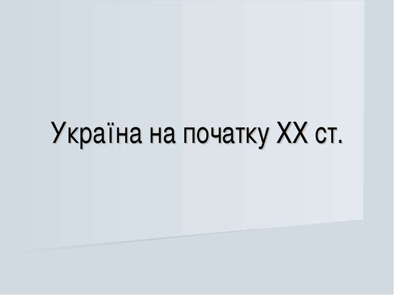 Україна на початку ХХ ст.