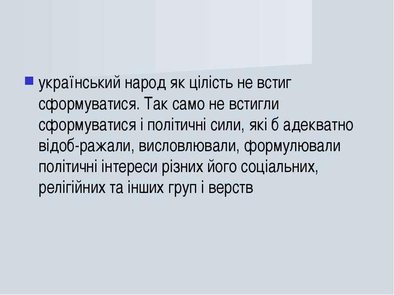 український народ як цілість не встиг сформуватися. Так само не встигли сформ...