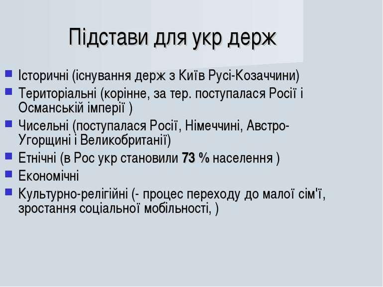 Підстави для укр держ Історичні (існування держ з Київ Русі-Козаччини) Терито...