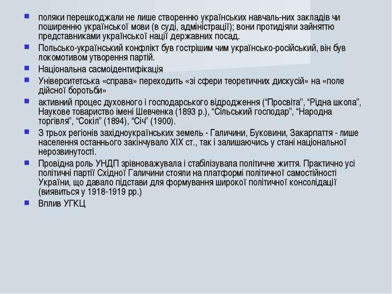 поляки перешкоджали не лише створенню українських навчаль них закладів чи пош...