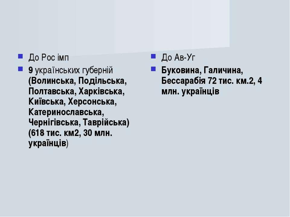 До Рос імп 9 українських губерній (Волинська, Подільська, Полтавська, Харківс...