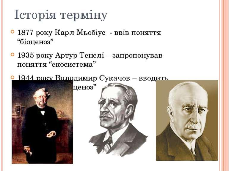 """Історія терміну 1877 року Карл Мьобіус - ввів поняття """"біоценоз"""" 1935 року Ар..."""