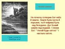 На початку сотворив Бог небо й землю. Земля була пуста й порожня, та й темряв...