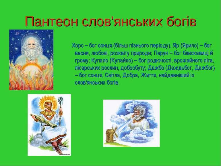 Пантеон слов'янських богів Хорс – бог сонця (більш пізнього періоду), Яр (Яри...