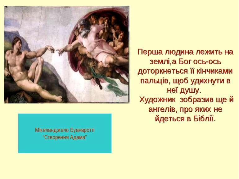 Перша людина лежить на землі,а Бог ось-ось доторкнеться її кінчиками пальців,...