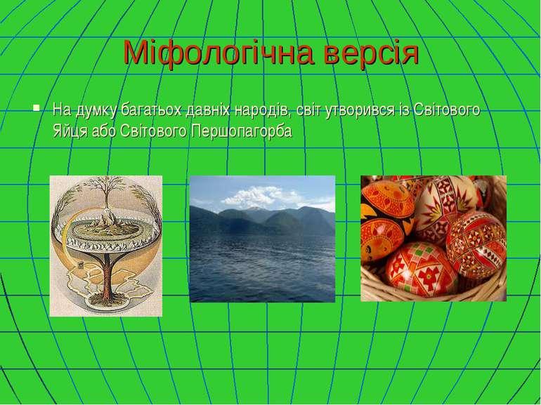 Міфологічна версія На думку багатьох давніх народів, світ утворився із Світов...