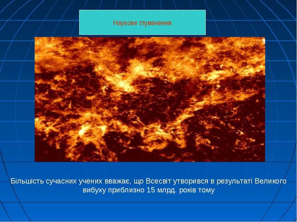 Більшість сучасних учених вважає, що Всесвіт утворився в результаті Великого ...