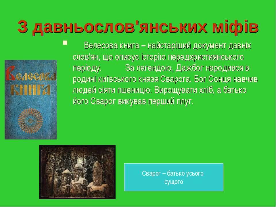 З давньослов'янських міфів Велесова книга – найстаріший документ давніх слов'...