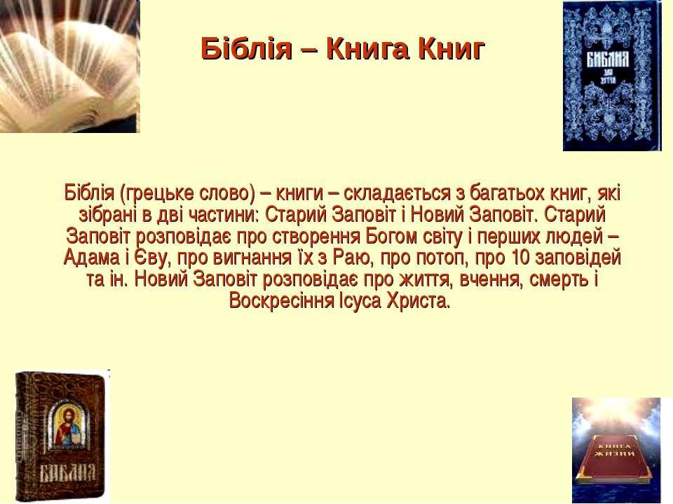 Біблія – Книга Книг Біблія (грецьке слово) – книги – складається з багатьох к...