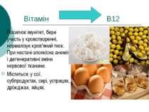 Вітамін В12 Посилює імунітет, бере участь у кровотворенні, нормалізує кров'ян...
