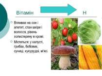 Вітамін Н Впливає на сон і апетит, стан шкіри і волосся, рівень холестерину в...