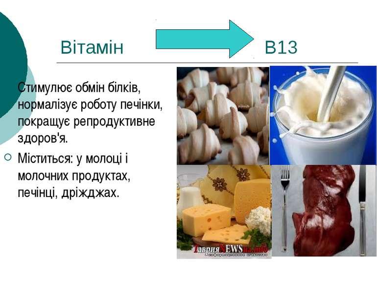 Вітамін В13 Стимулює обмін білків, нормалізує роботу печінки, покращує репрод...