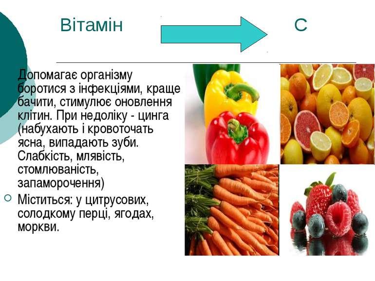 Вітамін С Допомагає організму боротися з інфекціями, краще бачити, стимулює о...