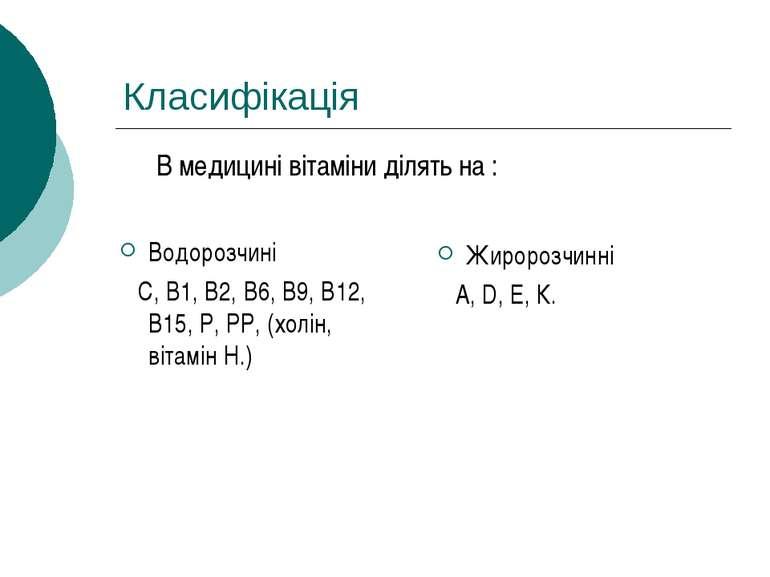 Класифікація Водорозчині С, В1, В2, В6, В9, В12, В15, Р, РР, (холін, вітамін ...