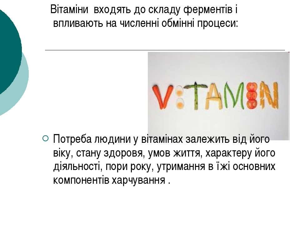 Вітаміни входять до складу ферментів і впливають на численні обмінні процеси:...