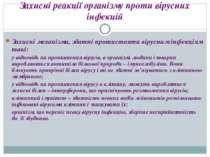 Захисні реакції організму проти вірусних інфекцій Захисні механізми, здатні п...