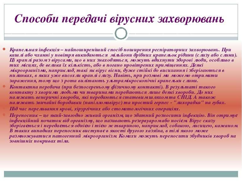 Способи передачі вірусних захворювань Крапельная інфекція – найпоширеніший сп...